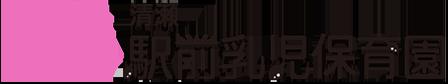 駅前乳児保育園 ロゴ