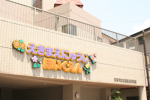 駅前乳児保育園 外観
